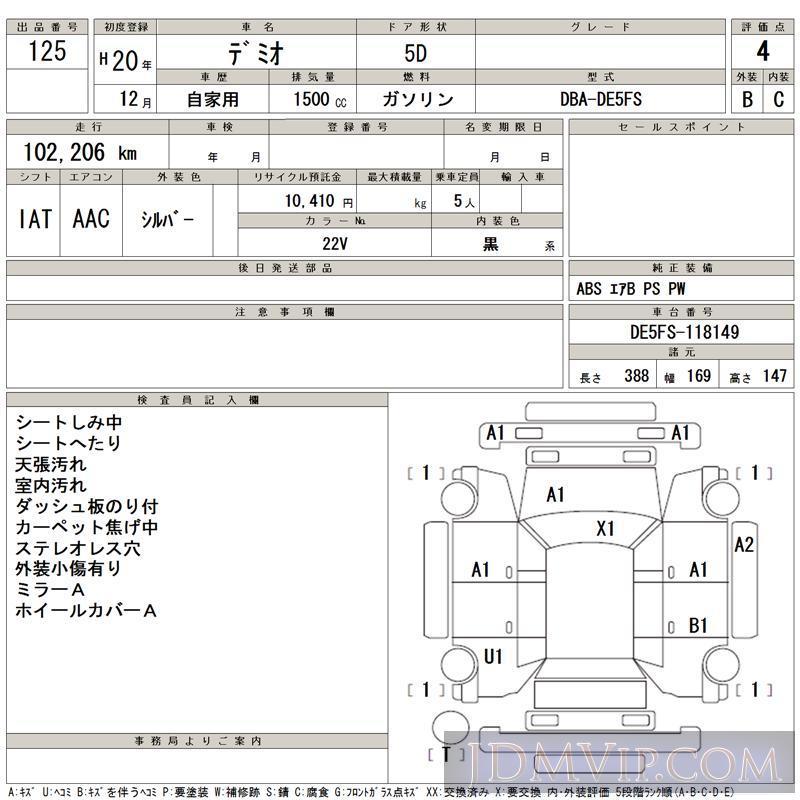 2008 MAZDA DEMIO  DE5FS - 125 - TAA Kyushu