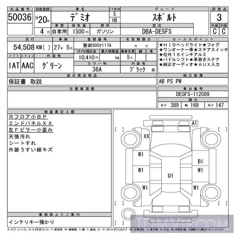 2008 MAZDA DEMIO  DE5FS - 50036 - CAA Chubu
