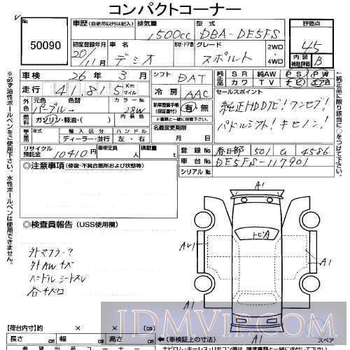 2008 MAZDA DEMIO  DE5FS - 50090 - USS Tokyo