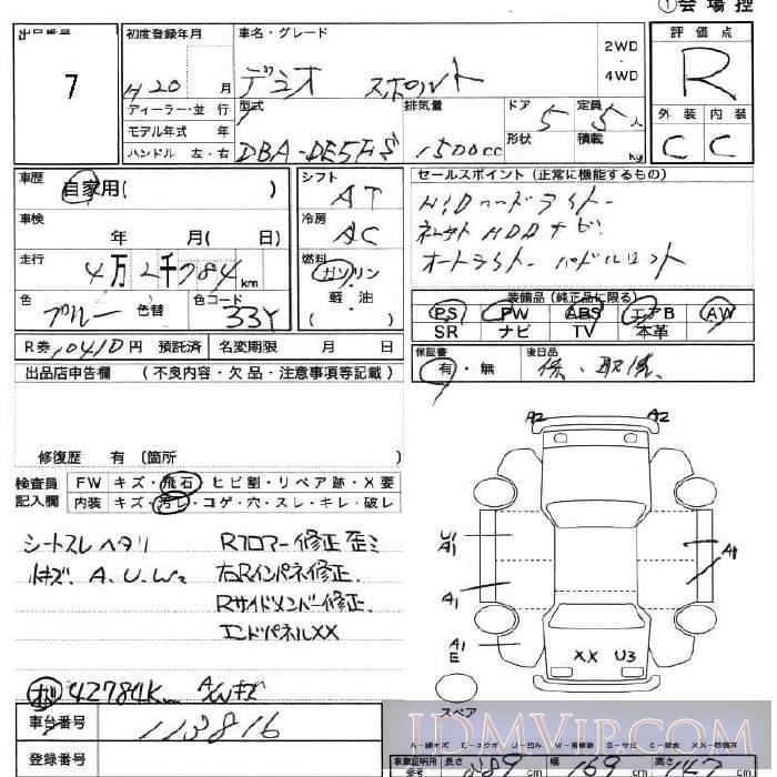 2008 MAZDA DEMIO  DE5FS - 7 - JU Fukushima