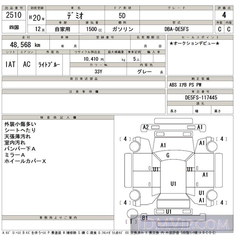 2008 MAZDA DEMIO  DE5FS - 2510 - TAA Shikoku