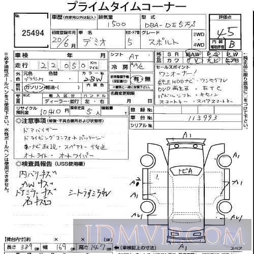 2008 MAZDA DEMIO  DE5FS - 25494 - USS Tokyo