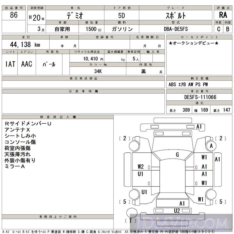 2008 MAZDA DEMIO  DE5FS - 86 - TAA Kyushu