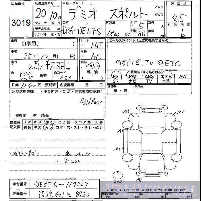 2008 MAZDA DEMIO  DE5FS - 3019 - JU Shizuoka