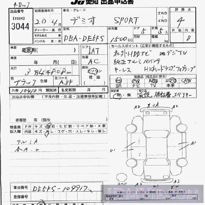 2008 MAZDA DEMIO  DE5FS - 3044 - JU Aichi