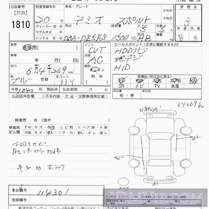 2008 MAZDA DEMIO  DE5FS - 1810 - JU Tokyo