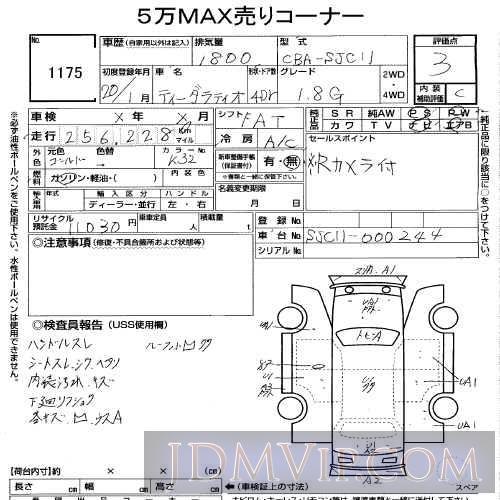 2008 NISSAN TIIDA 18G SJC11 - 1175 - USS Tohoku