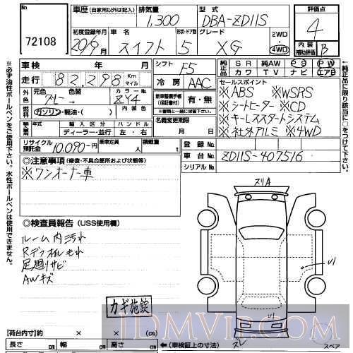 2008 SUZUKI SWIFT 1.3XG ZD11S - 72108 - USS Sapporo