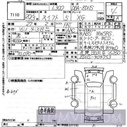 2008 SUZUKI SWIFT 1.3XG ZD11S - 7110 - USS Sapporo
