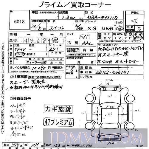 2008 SUZUKI SWIFT 1.3XG ZD11S - 6018 - USS Tohoku