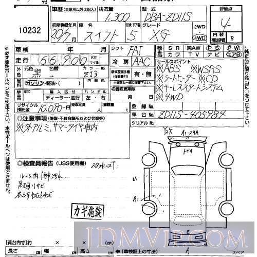 2008 SUZUKI SWIFT 1.3XG ZD11S - 10232 - USS Sapporo