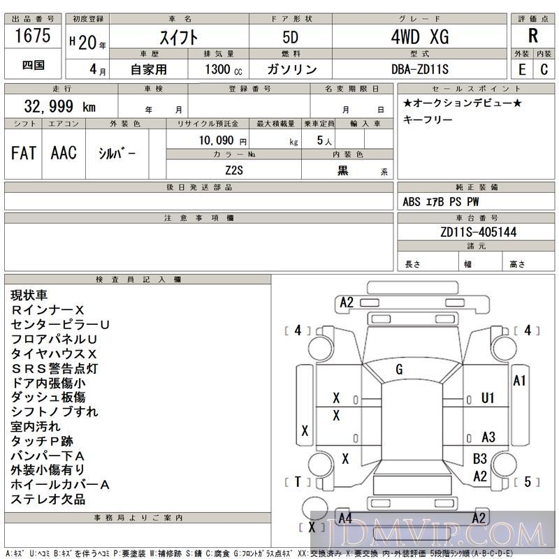 2008 SUZUKI SWIFT 4WD_XG ZD11S - 1675 - TAA Shikoku
