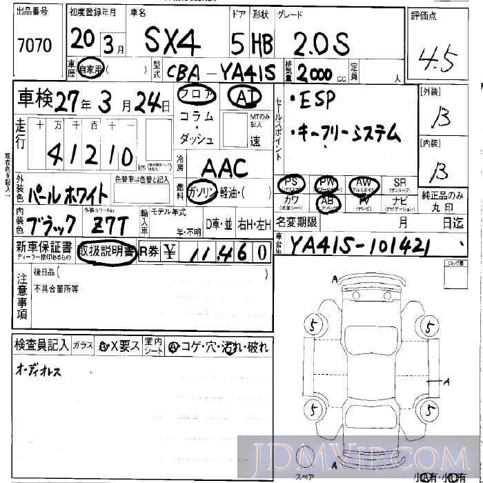 2008 SUZUKI SX-4 2.0S YA41S - 7070 - LAA Okayama