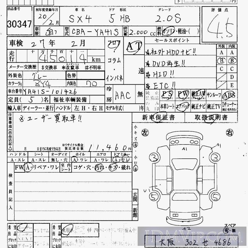 2008 SUZUKI SX-4 2.0S YA41S - 30347 - HAA Kobe