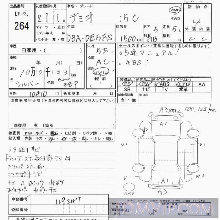 2009 MAZDA DEMIO 15C DE5FS - 264 - JU Tokyo