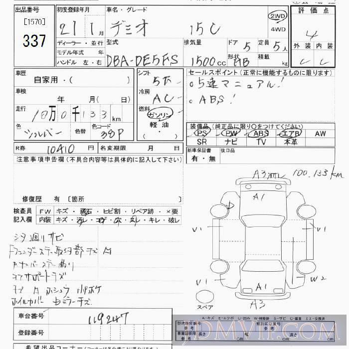 2009 MAZDA DEMIO 15C DE5FS - 337 - JU Tokyo