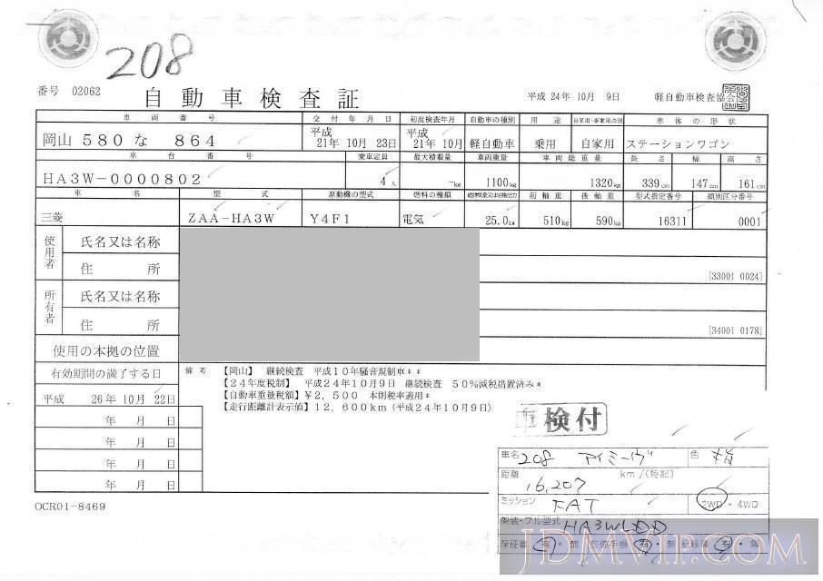2009 MITSUBISHI I-MIEV  HA3W - 208 - ORIX Kobe Nyusatsu