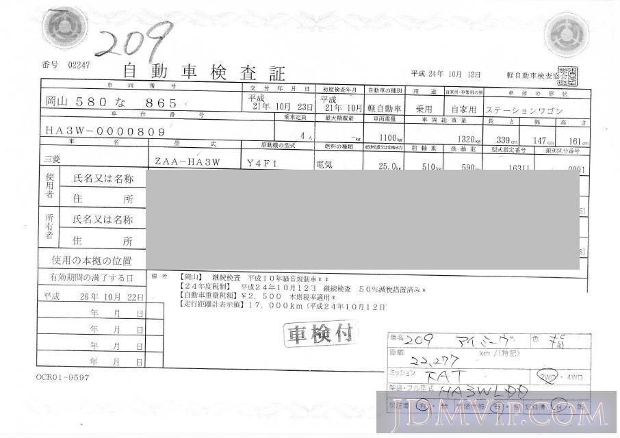 2009 MITSUBISHI I-MIEV  HA3W - 209 - ORIX Kobe Nyusatsu
