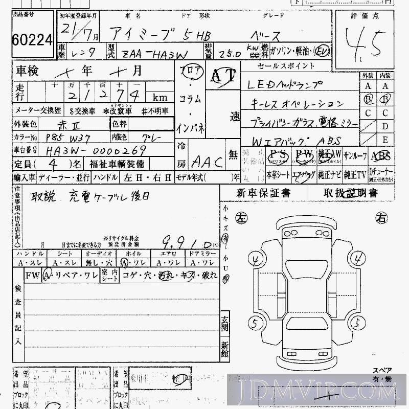 2009 MITSUBISHI I-MIEV  HA3W - 60224 - HAA Kobe