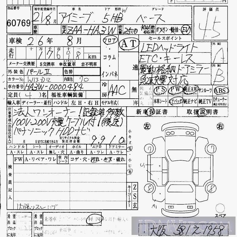2009 MITSUBISHI I-MIEV  HA3W - 60769 - HAA Kobe