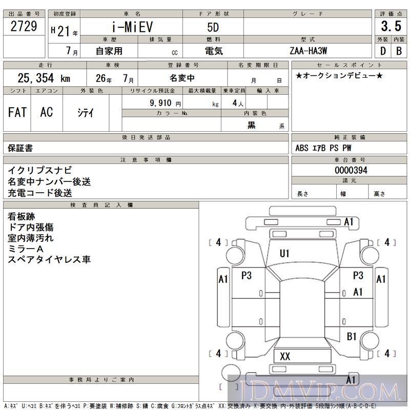 2009 MITSUBISHI I-MIEV  HA3W - 2729 - TAA Chubu