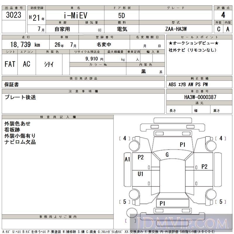 2009 MITSUBISHI I-MIEV  HA3W - 3023 - TAA Hiroshima