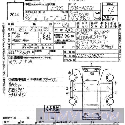 2009 NISSAN CUBE 15X_4_V NZ12 - 2044 - USS Sapporo