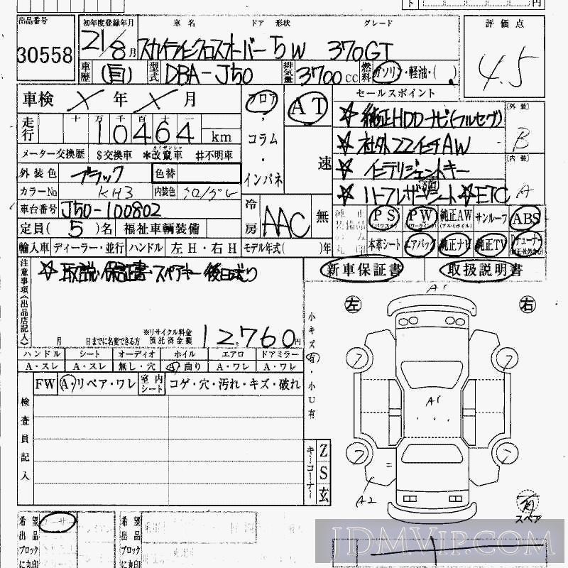 2009 NISSAN SKYLINE CROSSOVER 370GT J50 - 30558 - HAA Kobe