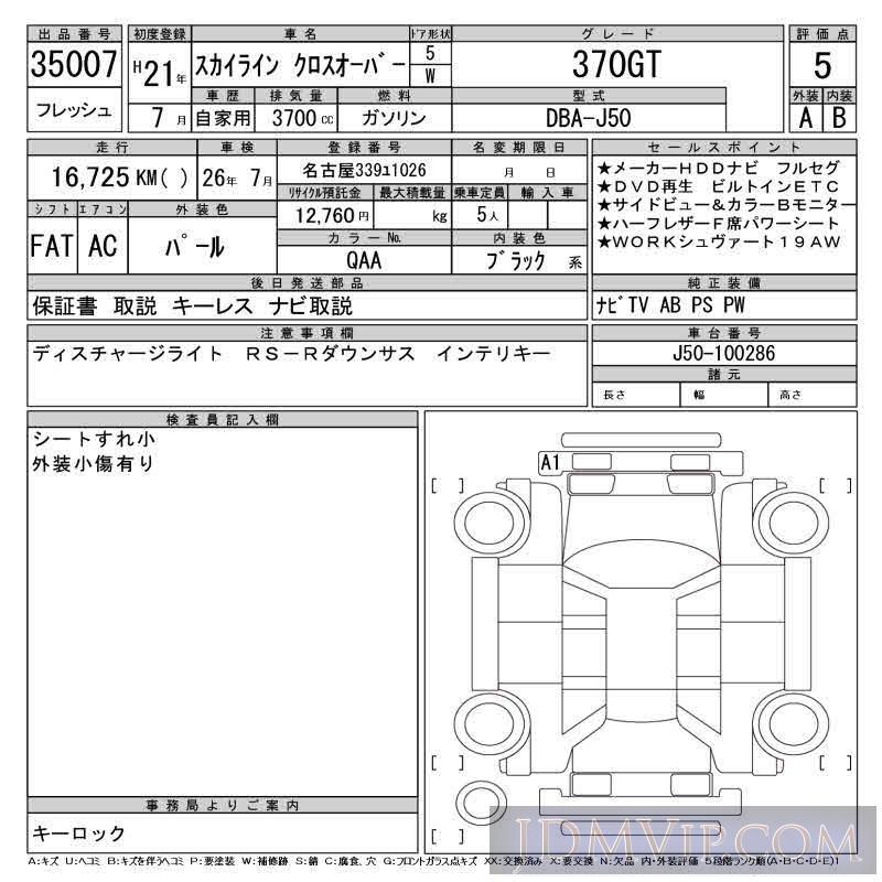 2009 NISSAN SKYLINE CROSSOVER 370GT J50 - 35007 - CAA Chubu