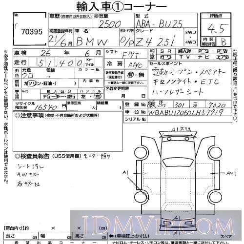 2009 OTHERS BMW 2.5I BU25 - 70395 - USS Tokyo