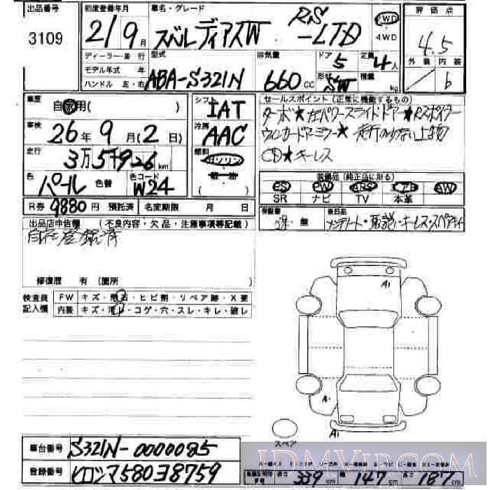 2009 SUBARU SAMBAR RS_LTD S321N - 3109 - JU Hiroshima