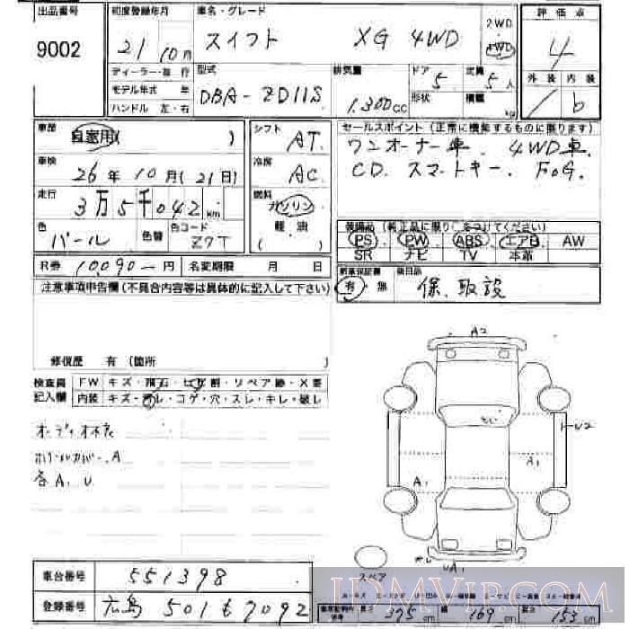 2009 SUZUKI SWIFT XG ZD11S - 9002 - JU Hiroshima