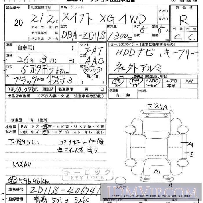 2009 SUZUKI SWIFT XG ZD11S - 20 - JU Fukushima