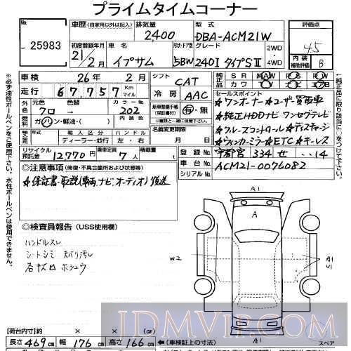 2009 TOYOTA IPSUM 240I_S2 ACM21W - 25983 - USS Tokyo