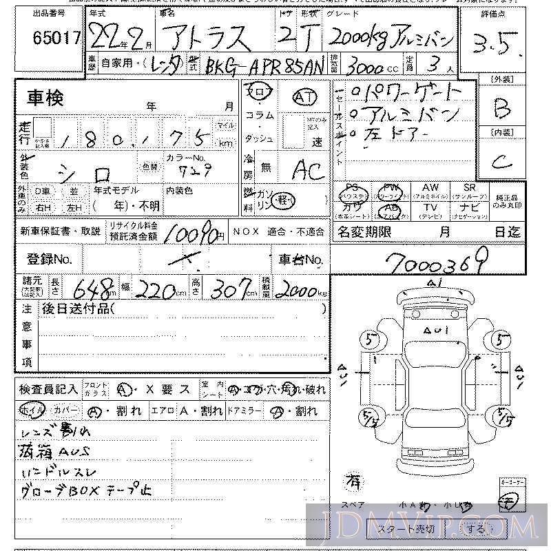 2010 NISSAN ATLAS TRUCK 2t_ APR85AN - 65017 - LAA Kansai