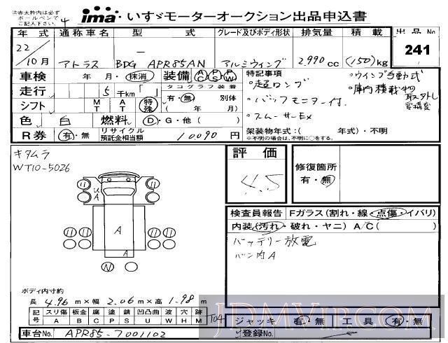 2010 NISSAN ATLAS TRUCK  APR85AN - 241 - Isuzu Makuhari