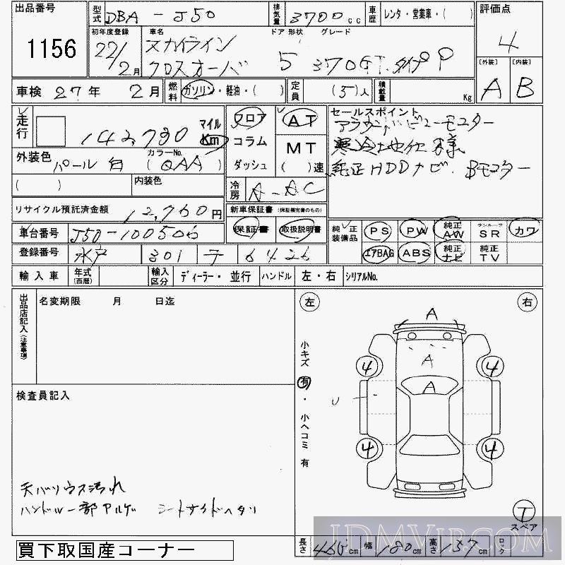 2010 NISSAN SKYLINE CROSSOVER 370GT_P J50 - 1156 - JAA