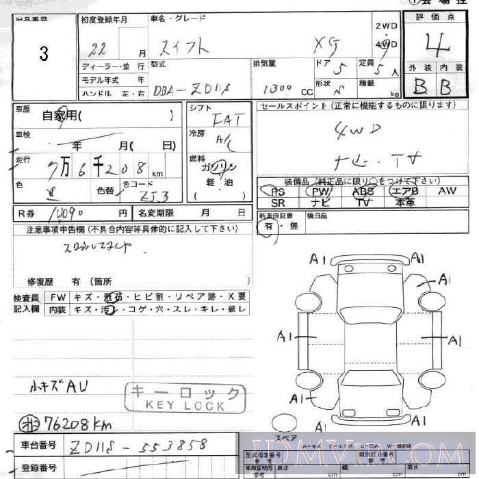 2010 SUZUKI SWIFT XG ZD11S - 3 - JU Fukushima