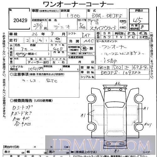 2011 MAZDA DEMIO 13 DEJFS - 20429 - USS Tokyo