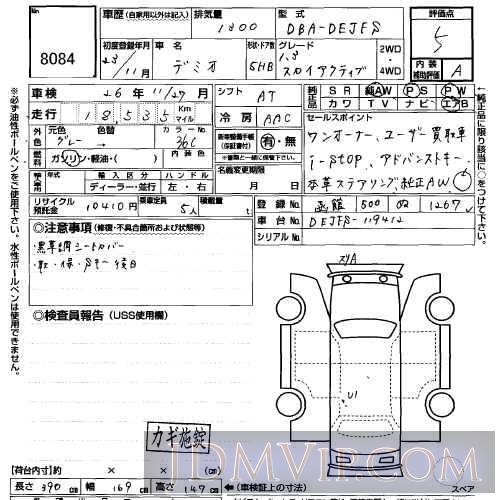2011 MAZDA DEMIO 13 DEJFS - 8084 - USS Sapporo
