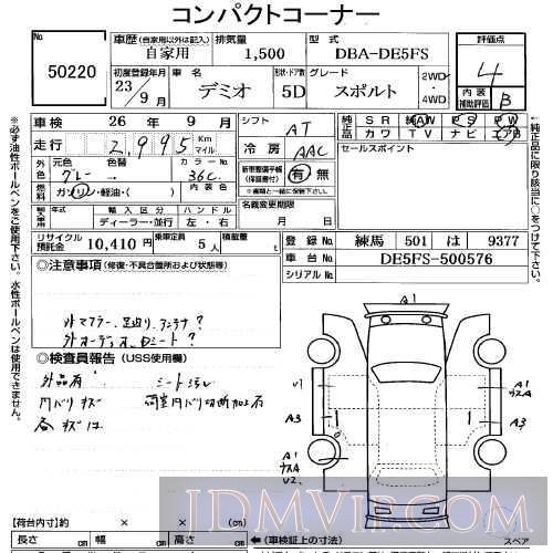 2011 MAZDA DEMIO  DE5FS - 50220 - USS Tokyo