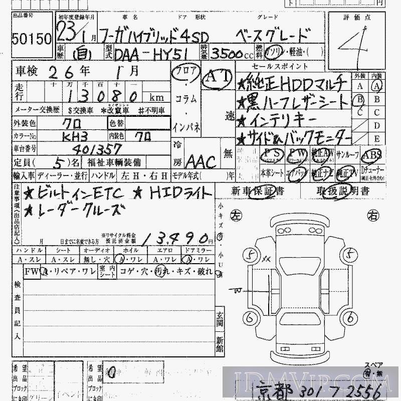 2011 NISSAN FUGA _ HY51 - 50150 - HAA Kobe