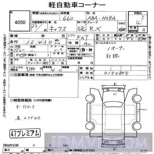 2011 NISSAN KIX RX H59A - 4050 - USS Tohoku