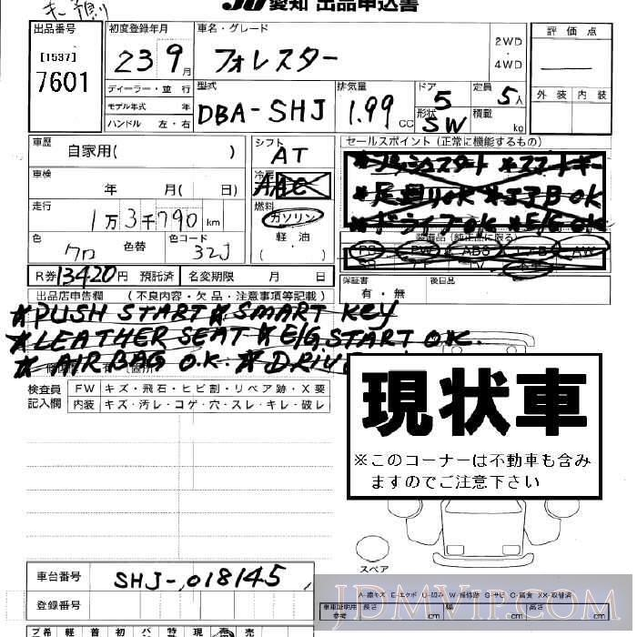 2011 SUBARU FORESTER  SHJ - 7601 - JU Aichi