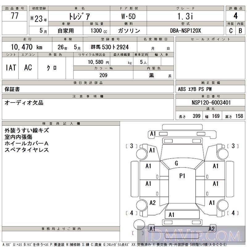 2011 SUBARU TREZIA 1.3i NSP120X - 77 - TAA Kantou