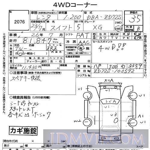 2011 SUZUKI SWIFT XG ZD72S - 2076 - USS Tohoku