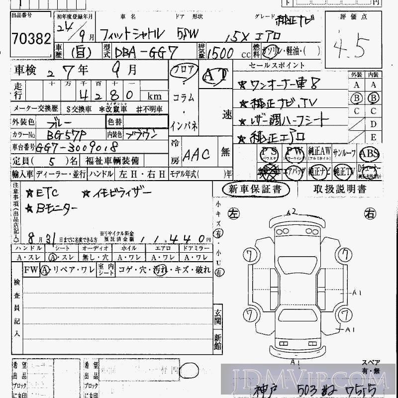 2012 HONDA FIT SHUTTLE 15X__ GG7 - 70382 - HAA Kobe