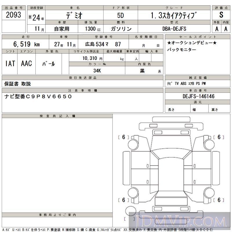 2012 MAZDA DEMIO 1.3 DEJFS - 2093 - TAA Hiroshima