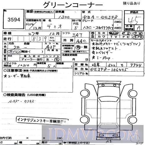 2012 MAZDA DEMIO 13 DEJFS - 3594 - USS Nagoya