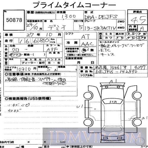 2012 MAZDA DEMIO 13 DEJFS - 50878 - USS Nagoya